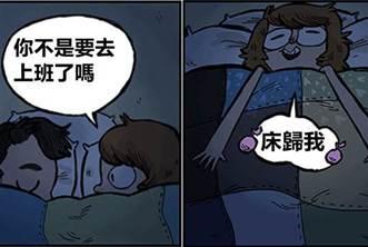 15張超搞笑「情侶間會發生的日常小事」的漫畫,#7 與女朋友無厘頭的對話
